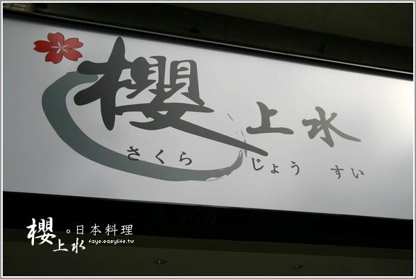 台北日料理櫻上水 580午間套餐