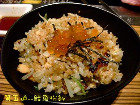 原燒 台北中和景平店 鮭魚拌飯