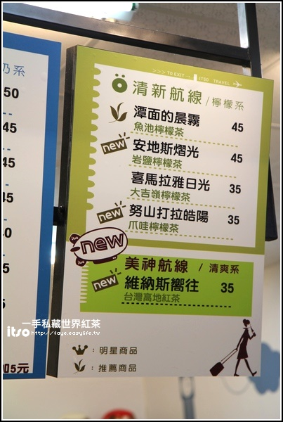 台南【一手私藏世界紅茶】
