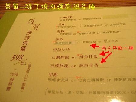 原燒 台北中和景平店