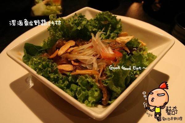 王品集團 藝奇新日本料理 IKKI2店 深海魚皮野蔬沙拉