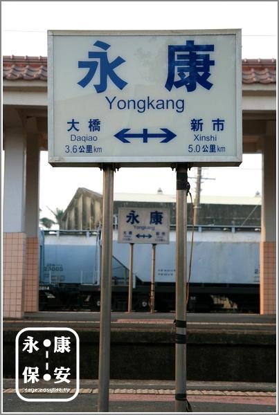 台南縣永康市永康車站