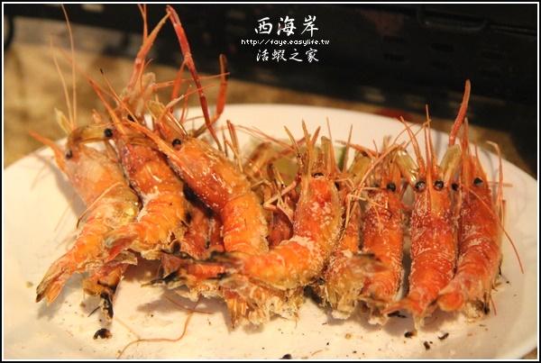 台南市中華北路【西海岸 活蝦之家】。鹽焗蝦