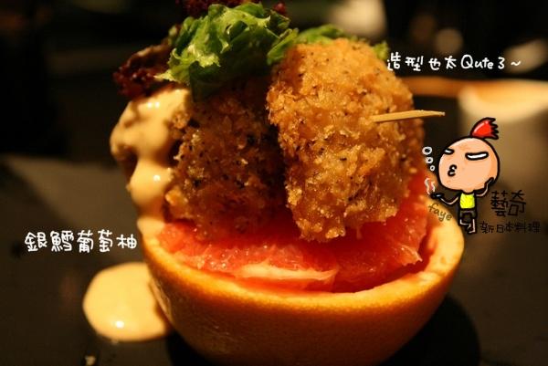 王品集團 藝奇新日本料理 IKKI2店 銀鱈葡萄柚