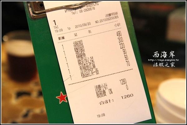 台南市中華北路【西海岸 活蝦之家】。點菜單