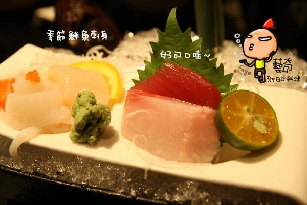 王品集團 藝奇新日本料理 IKKI2店 季節鮮魚刺身