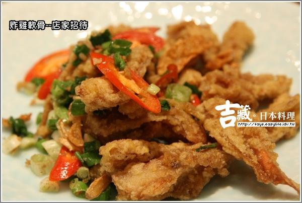 台南吉藏日本料理 雞軟骨