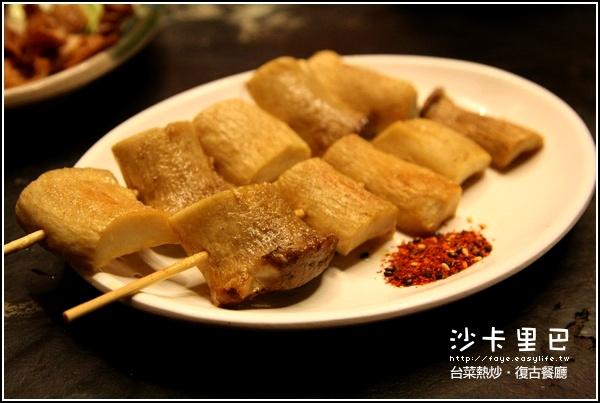 台南府前路【沙卡里巴】台菜熱炒‧復古餐廳