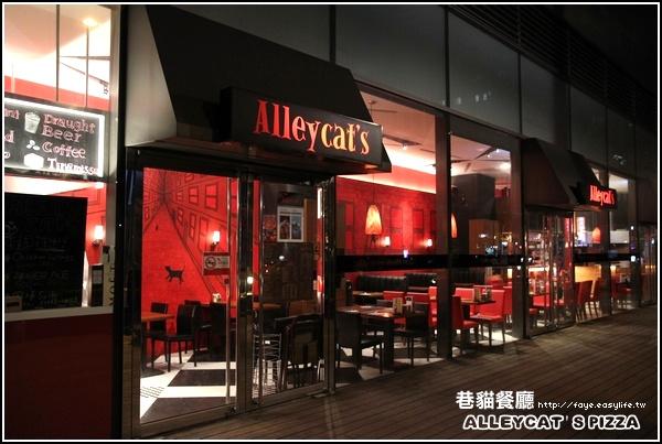京站【Alleycat's Pizza‧巷貓餐廳】。義式窯烤披薩