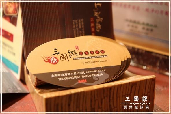 台南【三國饌 麻辣鍋】。