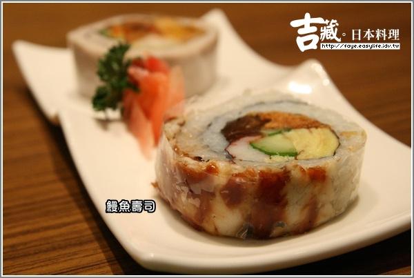 台南吉藏日本料理 花壽司