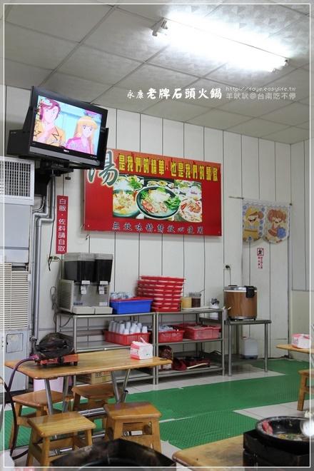 台南‧永康【嘉義‧老牌石頭火鍋】。