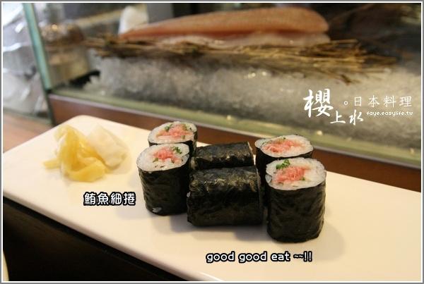 台北日料理櫻上水 鮪魚細捲