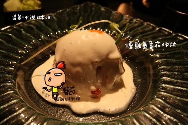 王品集團 藝奇新日本料理 IKKI2店 燻鮭魚番茄沙拉