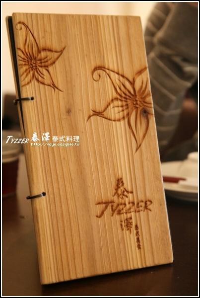 台南【泰澤 泰式料理】。menu