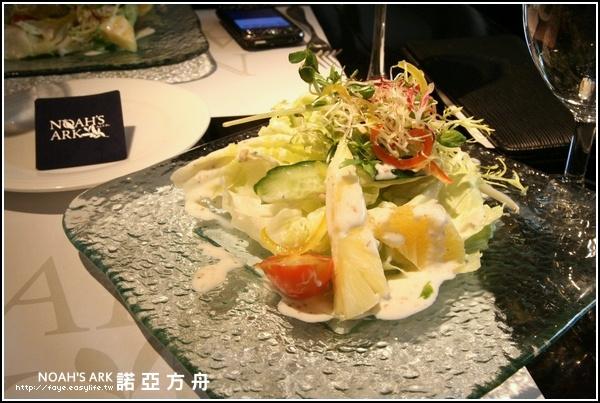 台南【NOAH'S ARK 諾亞方舟主廚餐廳】。水果沙拉
