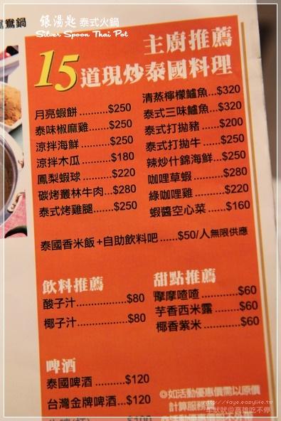高雄【銀湯匙】。菜單