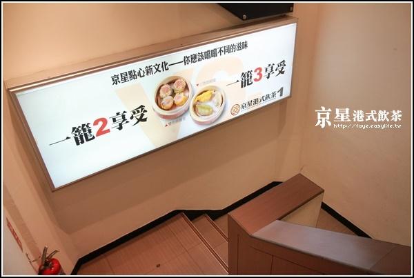 台北【京星港式飲茶】。樓梯間招牌