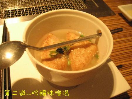 原燒 台北中和景平店 吟釀味噌湯