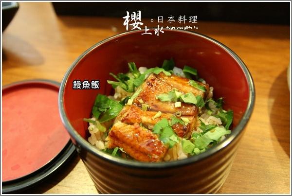 台北日料理櫻上水880櫻花套餐 鰻魚飯