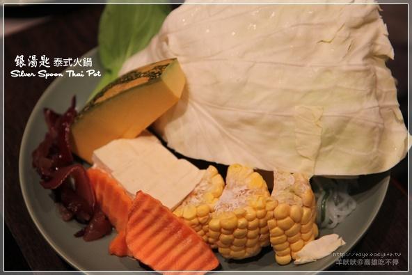 高雄【銀湯匙】。菜盤