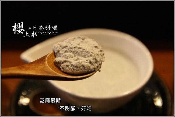 台北日料理櫻上水 芝麻慕斯