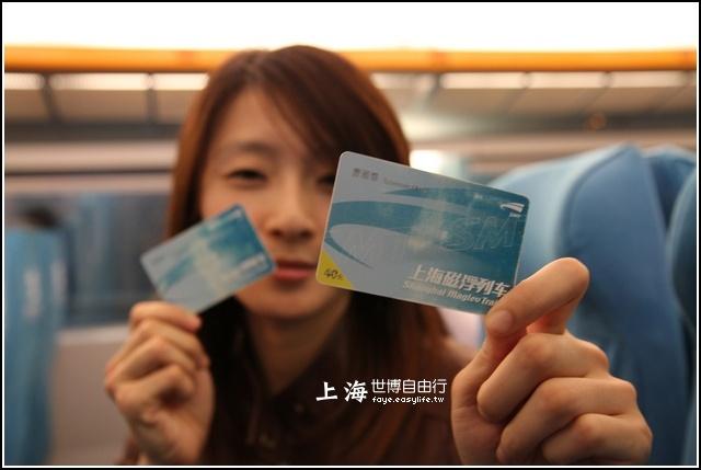 2010。上海世博自由行  上海磁浮列車車票