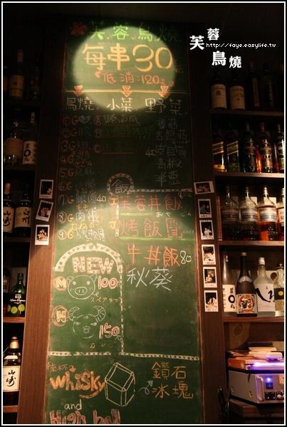 台南【芙蓉鳥燒】。黑板菜單