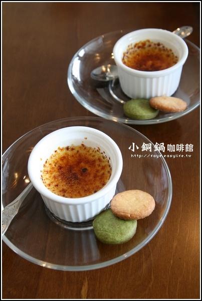 【小銅鍋咖啡館】。烤布丁