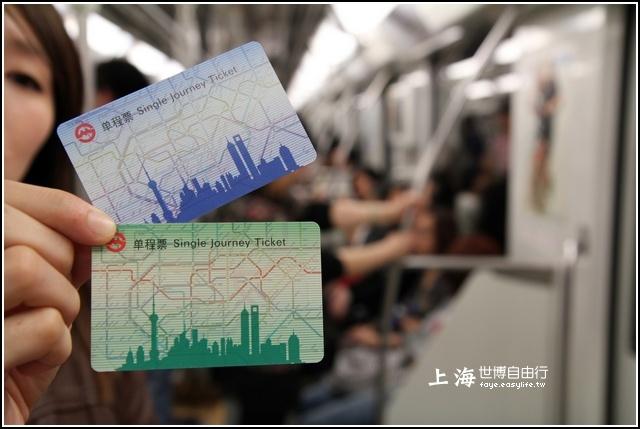 2010。上海世博自由行  上海地鐵單程票