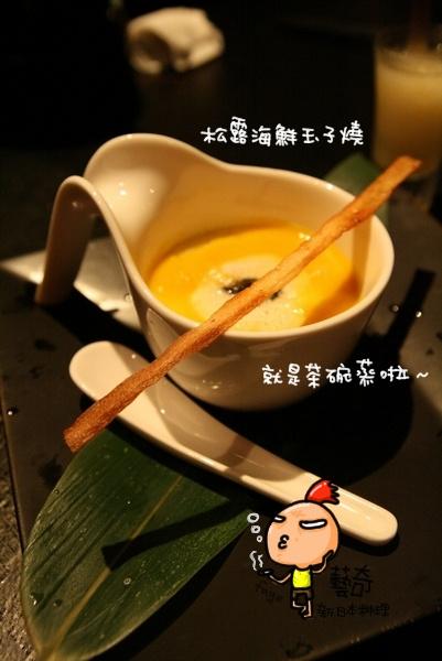 王品集團 藝奇新日本料理 IKKI2店 松露玉子燒