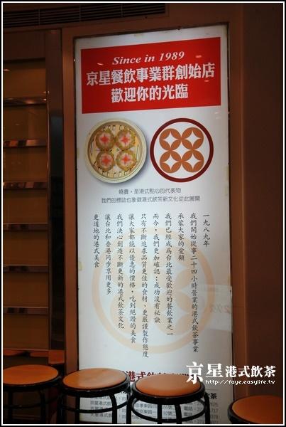 台北【京星港式飲茶】。店內招牌