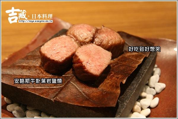 台南吉藏日本料理 安格斯牛朴葉岩鹽燒