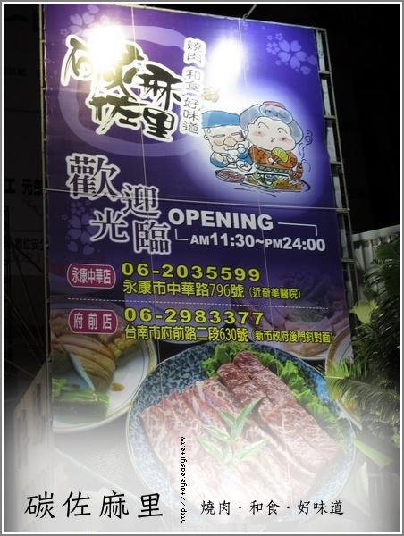 台南碳佐麻里燒肉-日式料理居酒屋 永康中華店