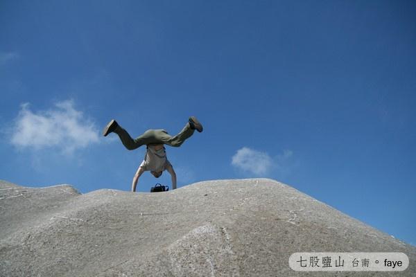 2009.2.21~23。台南曬太陽之旅→【七股鹽山】