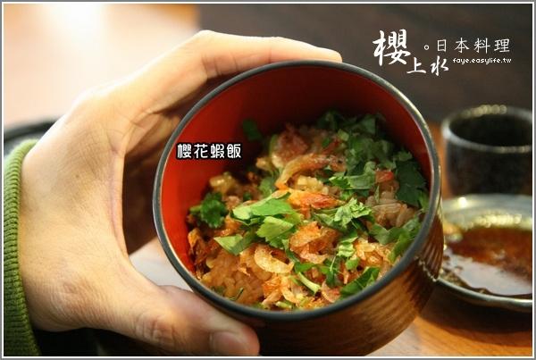 台北日料理櫻上水580午間套餐 櫻花蝦飯