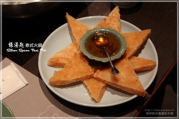 高雄【銀湯匙】。月亮蝦餅