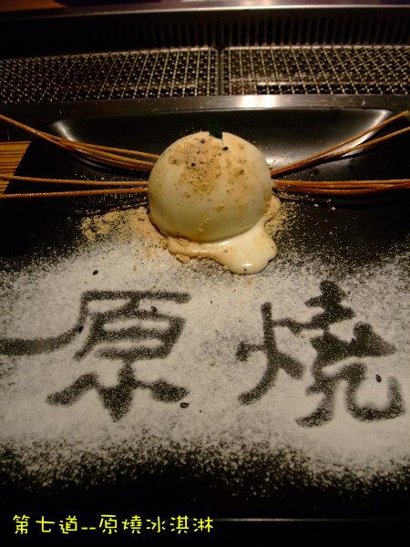 原燒 台北中和景平店 原燒冰淇淋