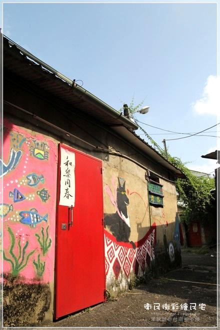 台南【衛民街】。小小彩繪民宅