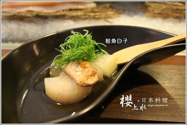 台北日料理櫻上水 880櫻花套餐鮭魚白子