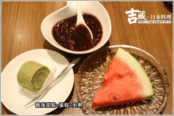 台南吉藏日本料理 飯後甜點