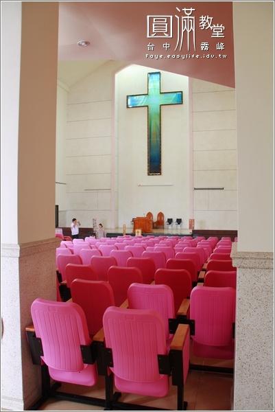 圓滿教堂  台中霧峰