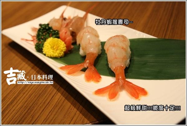 台南吉藏日本料理 牡丹蝦握壽司