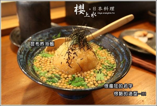 台北日料理櫻上水 炸泡飯