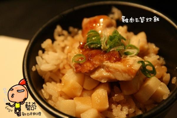 王品集團 藝奇新日本料理 IKKI2店 雞肉玉筍炊飯