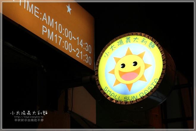 台南【小太陽義大利麵】。