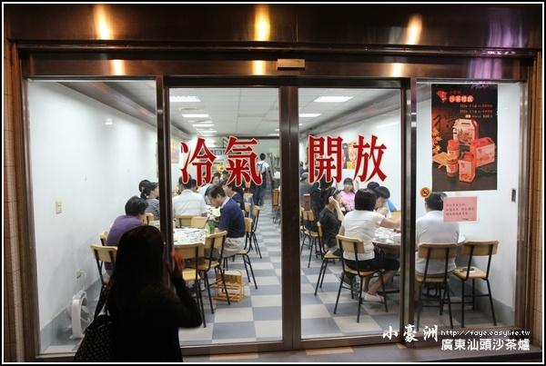台南【小豪洲 廣東汕頭沙茶爐】。