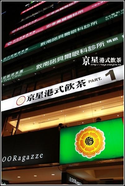 台北【京星港式飲茶】。大樓外招牌