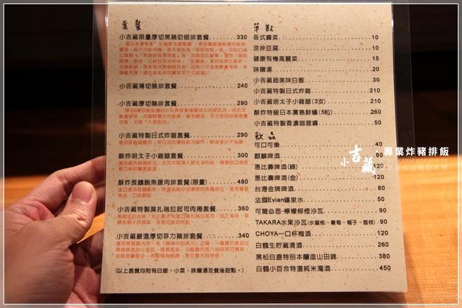 台南【小吉藏‧專業炸豬排飯】。