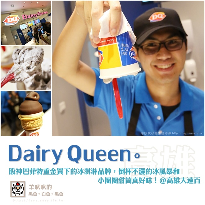 dairy queen bangkok